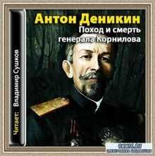 Деникин Антон - Поход и смерть генерала Корнилова (Аудиокнигв)