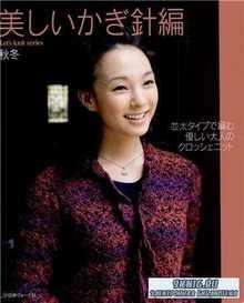 Let's knit series № 4372 2008 Autumn-Winter