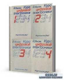 Янсен Й. Курс цифровой электроники (1987)