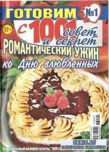 Быстрые рецепты №1, 2013. Для любимых мужчин
