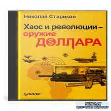 Николай Стариков - Хаос и революции - оружие доллара (Аудиокнига)