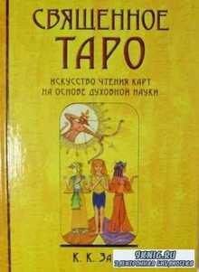 К.К. Заин. Священное Таро: искусство чтения карт на основе духовной науки.