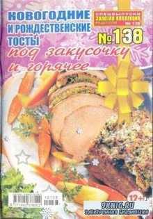 Золотая коллекция №138, 2012. Новогодние и рождественские тосты под закусоч ...