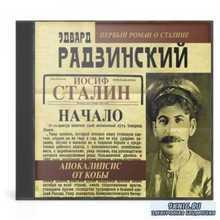 Радзинский Эдвард -  Апокалипсис от Кобы. Иосиф Сталин. Начало (Аудиокнига)