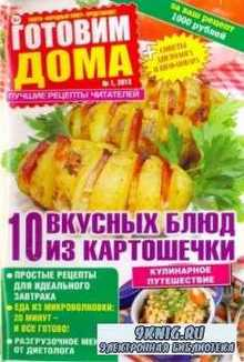 Готовим дома № 1, 2013. 10 вкусных блюд из картошечки.