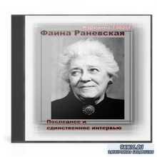 Марианна Таврог - Фаина Раневская. Последнее и единственное интервью (Аудио ...