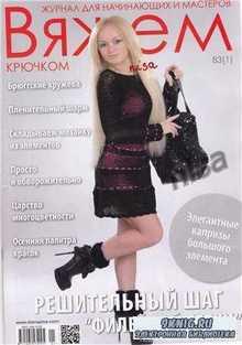 Вяжем крючком №83 (1) 2013
