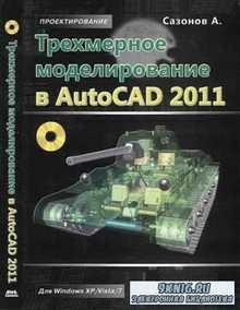 Трехмерное моделирование в AutoCAD 2011 + CD (2011) DjVu