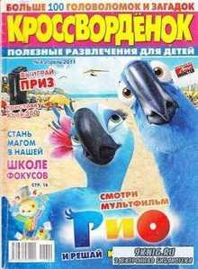 Кросвордёнок №4, 2011