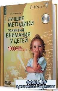 Лучшие методики развития внимания у детей