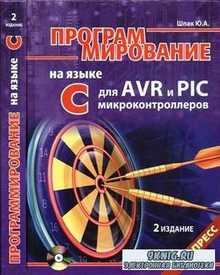 Программирование на языке С для AVR и PIC микроконтроллеров, 2-е издание +  ...