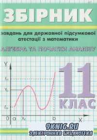 ДПА з математики 11 клас. Алгебра та початки аналізу