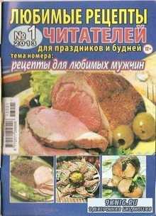 Любимые рецепты читателей №1, 2013. Рецепты для любимых мужчин