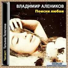 Алеников Владимир - Поиски любви (Аудиокнига)