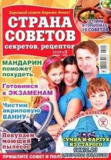 Страна советов, секретов, рецептов №2, 2013