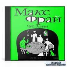 Макс Фрай - Чуб земли (Аудиокнига)
