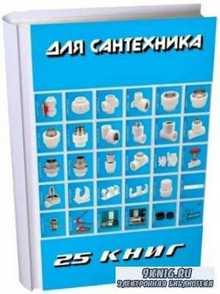 25 книг для сантехника