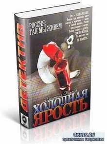 Петров Дмитрий - Холодная ярость