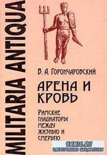 Арена и кровь. Римские гладиаторы между жизнью и смертью (2009) PDF, DjVu