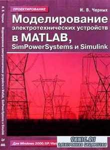 Моделирование электротехнических устройств в MATLAB, SimPowerSystems и Simulink (2008) PDF, DjVu