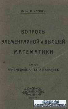 Ф.Клейн. Вопросы элементарной и высшей математики, ч.1.