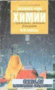 Экспресс-курс по неорганической химии с примерами, задачами, реакциями 8-9  ...