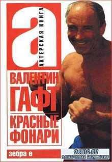 Валентин Гафт - Красные фонари