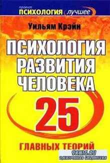 У. Крэйн - Психология развития человека. 25 главных теорий