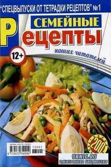 Спецвыпуски от Тетрадки рецептов № 1 2013