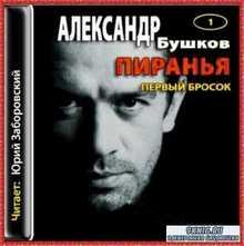 Бушков Александр -  Первый бросок (Аудиокнига)