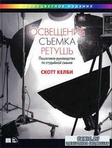 Скотт Келби - Освещение, съемка, ретушь