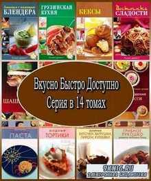 Вкусно. Быстро. Доступно. Серия в 14 книгах (2006 – 2012) PDF, DjVu