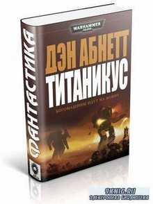 Абнетт Дэн - Титаникус
