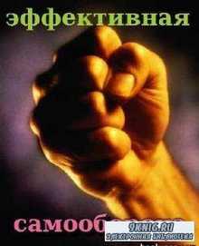 Эффективная самооборона  (43 книги)