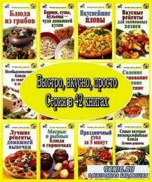 Быстро, вкусно, просто. Серия в 42 книгах (2006 – 2010) PDF, DjVu, FB2, RTF