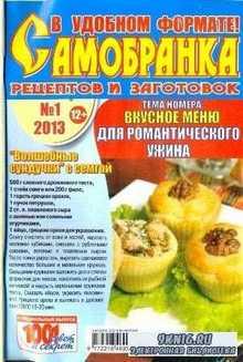 Самобранка №1, 2013. Вкусное меню для романтического ужина.