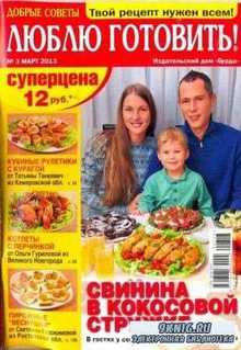 Люблю готовить №3, 2013