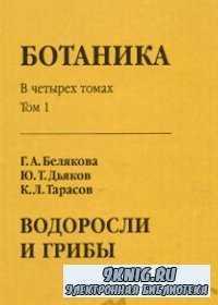 Ботаника в 4 томах