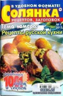 Солянка рецептов, заготовок №1, 2013. Рецепты русской кухни