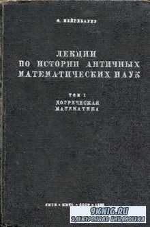 Лекции по истории античных математических наук. Том 1. Догреческая математика