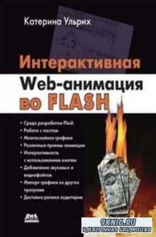 Интерактивная Web-анимация во Flash