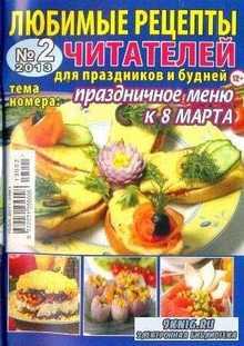 Любимые рецепты читателей для праздников и будней №2, 2013. Праздничное мен ...