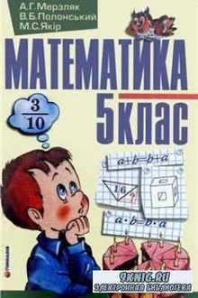 Математика: Підручник для 5-го класу