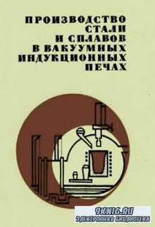 Производство стали и сплавов в вакуумных индукционных печах