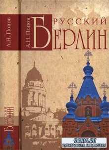 А.Н. Попов - Русский Берлин