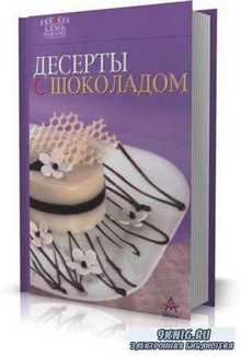 А.А. Самойлов (отв.ред.) - Десерты с шоколадом