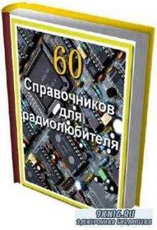 60 Справочников для радиолюбителя
