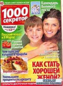 1000 секретов №4, 2013