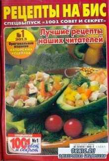 Рецепты на бис №1, 2013. Спецвыпуск. 1001 совет и секрет