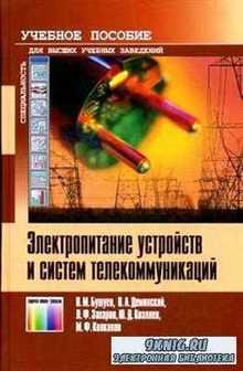 Электропитание устройств и систем телекоммуникаций (2009) PDF, DjVu